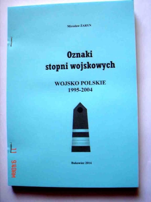 Знаки воинских званий 1996-2004 гг.