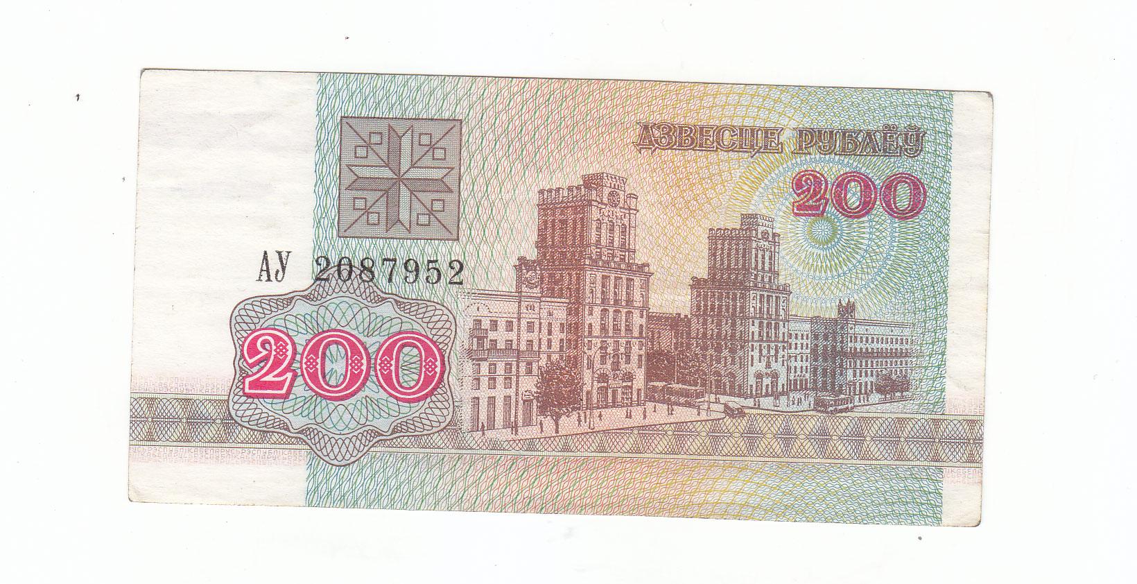 200 Dwieście RUBLI Białoruś 1992