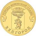 ROSJA 10 rubli Belgorod