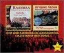 Chór im. Aleksandrowa 2cd BOX - Kalinka, Wojenne доставка товаров из Польши и Allegro на русском