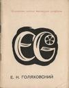 E. N. Goliakowskij (Ekslibrisy)