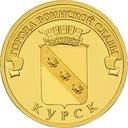 ROSJA 10 rubli Kursk