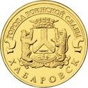 ROSJA 10 rubli Chabarowsk