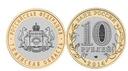 10 rubli (2014) Rosja - Okręg Tiumeński- Bimetal