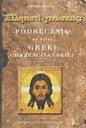Podręcznik do nauki greki chrześcijańskiej w.2