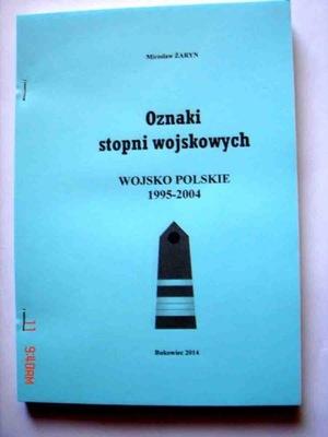 Признаки воинского 1996-2004