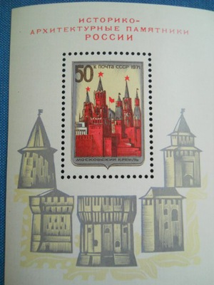 ZSRR - zabytki architektury - Mi. bl.71 **
